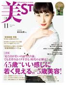美ST2018年11月号表紙