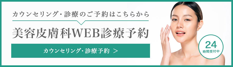 銀座お肌の診療所WEB予約